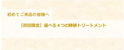 2016年秋選べる初回限定メニュー