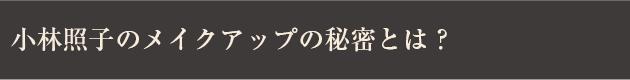 小林照子のメイクアップの秘密とは?